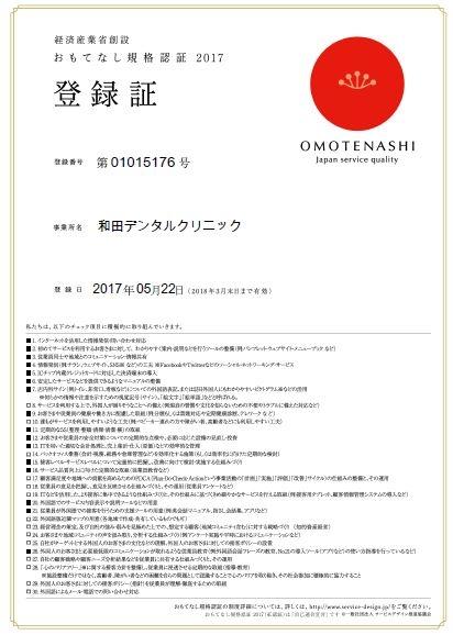 omotenashi